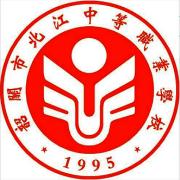 韶关北江中等职业学校