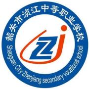 韶关浈江中等职业学校
