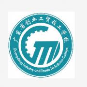 广东创业工贸技工学校