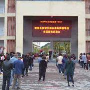 祁门县永泰技术学校