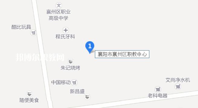 襄州区职教中心地址在哪里