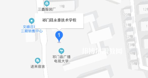 祁门县永泰技术学校地址在哪里