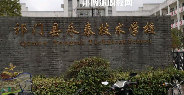 祁门县永泰技术学校怎么样、好不好