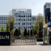 滁州市机械工业学校