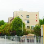 阜南科技艺术学校