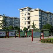 安徽亳州技师学院