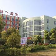 合肥腾飞技工学校