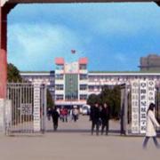 阜阳乡镇企业中专学校