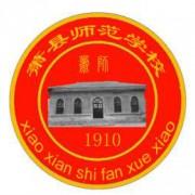 萧县师范学校