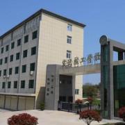 怀宁宏达技工学校