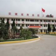 寿县技工学校