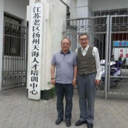 扬州市天海职业技术学校