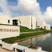 扬州市体育运动学校