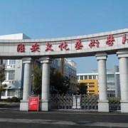 淮安文化艺术学校