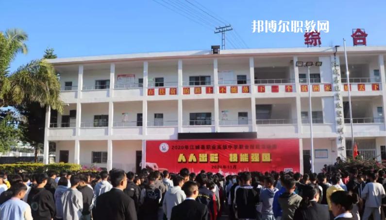 江城县职业高级中学怎么样、好不好
