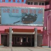 亳州市经贸科技中等专业学校