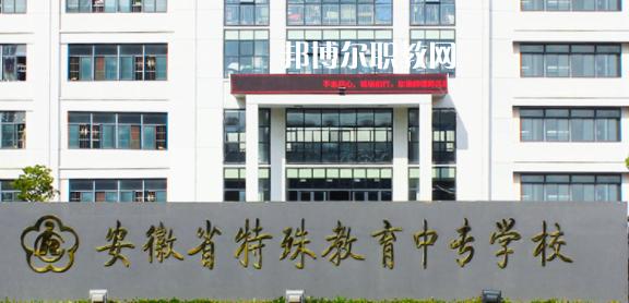 安徽省特殊教育中专学校2021年招生办联系电话