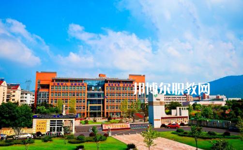 桐庐县职业技术学校
