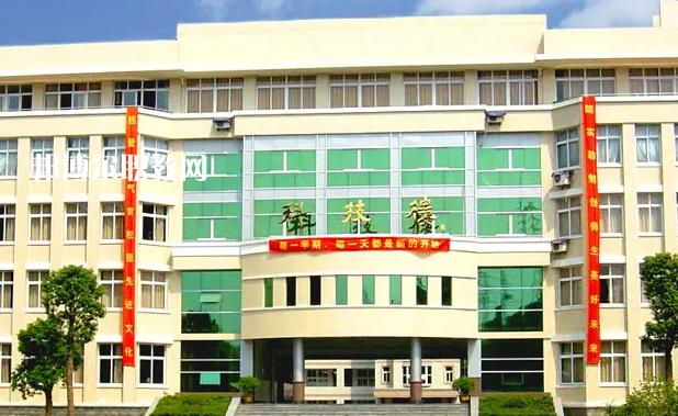 临安区职业教育中心