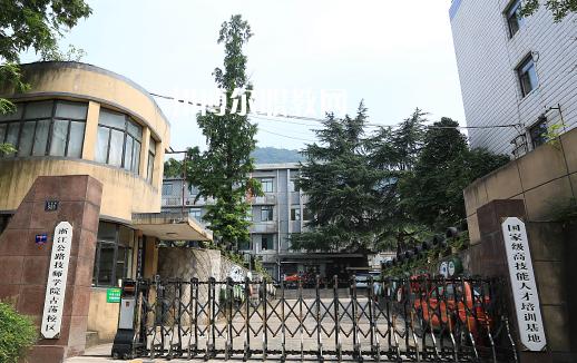浙江公路技师学院