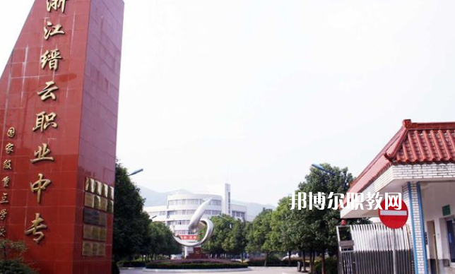 缙云县职业中专
