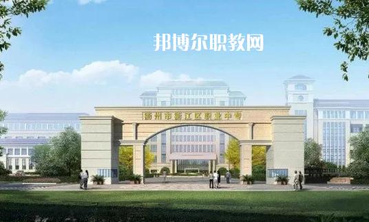 衢州市衢江区职业中专