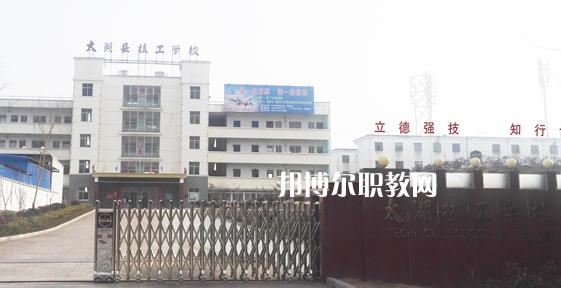 太湖县技工学校2021年招生办联系电话