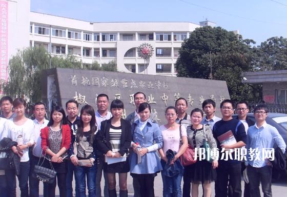 台州市椒江区职业中等专业学校