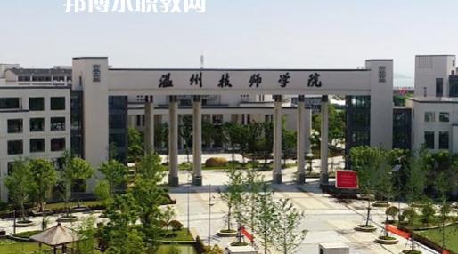 温州技师学院