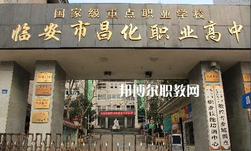 临安市昌化职业高级中学