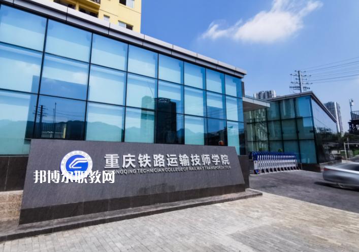 重庆2022年有哪些轨道交通学校最好就业