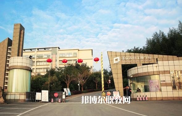 重庆2022年公办轨道交通学校有哪些