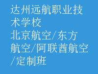 北京航空/东方航空/阿联酋航空/定制班