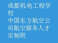 中国东方航空公司航空服务人才定制班