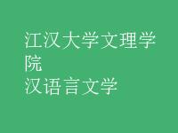 汉语言文学