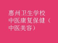 中医康复保健(中医美容)